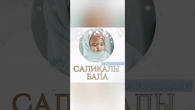 Салиқалы бала - Ұстаз Ерлан Ақатаев