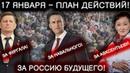 ПЛАН 17 января! За НАВАЛЬНОГО! За ФУРГАЛА! За АВКСЕНТЬЕВУ! За прекрасную Россию будущего!
