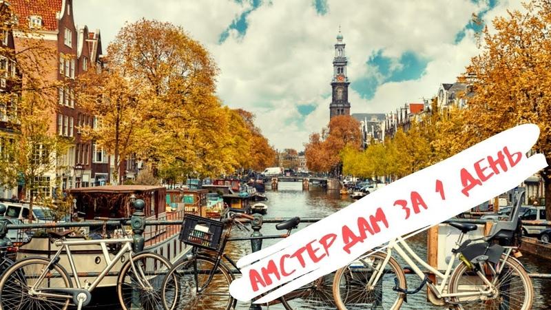 Достопримечательности Амстердама. Что по в столице Нидерландов за 1 день