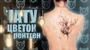 Тату для девушки-нежный цветок на спине. Татуировка в стиле рентген для женщины в KOT Tattoo Studio