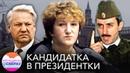 Галина Старовойтова. Как убили женщину, которая могла стать президентом России.
