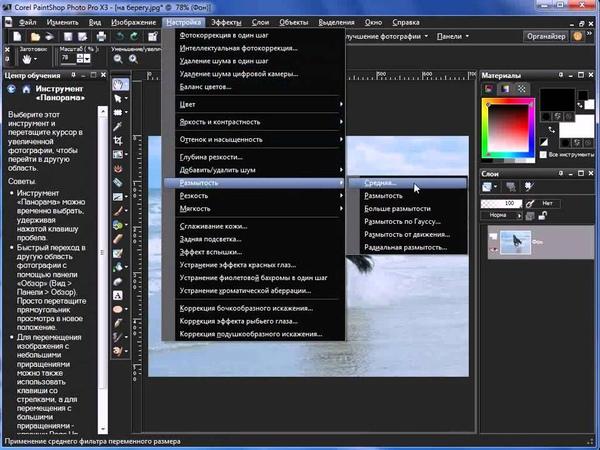 Уроки Corel PaintShop Photo Pro размытие изображений