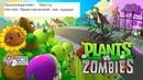 Прохождение Plants vs Zombies Растения против зомби . Часть 5. Финиталя комеди.