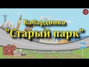 Старый парк в Кабардинке. Отдых на Кубани. Переезд в Краснодарский край.