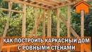 Kd.i ч. 3.3 Как построить ровный каркасный дом. Выравнивание стен.