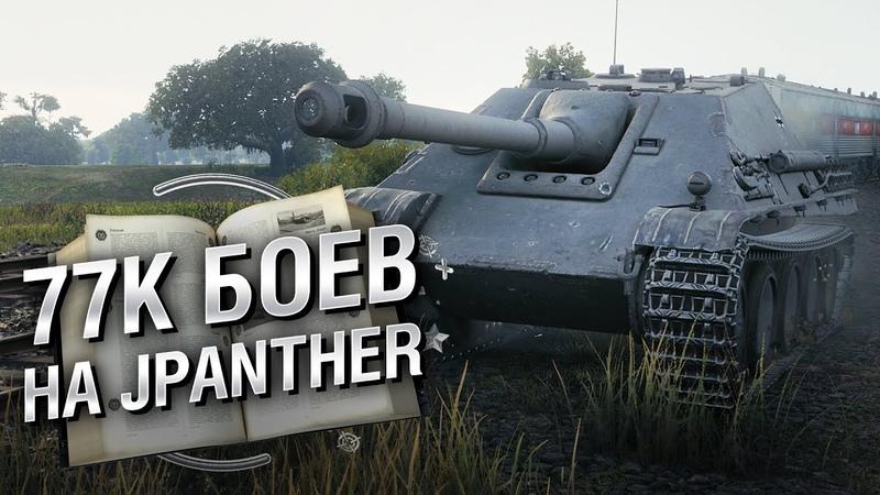 77К боев на JPanther Книга рекордов №19 World of Tanks от Evilborsh и Danil KD WoT