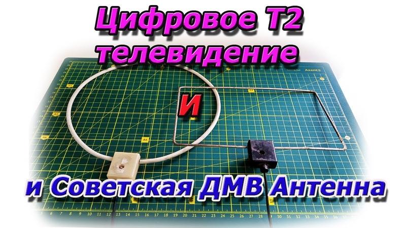 Цифровое эфирное телевидение и Советские ДМВ антенны А так же как они устроенны