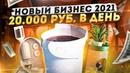 ТОП 10 Лучших Бизнес Идеи 2021. Идеи для малого бизнеса. Бизнес которого нет в России. Бизнес 2021
