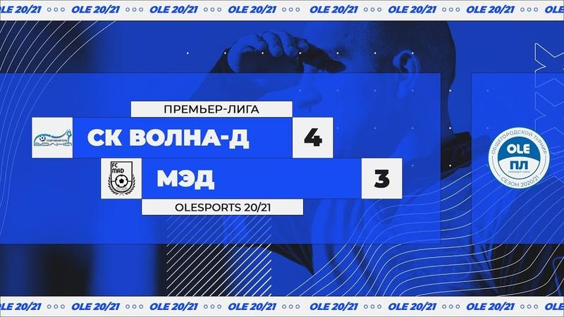 XIV сезон OLE СК Волна д МЭД