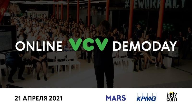 Онлайн VCV DemoDay