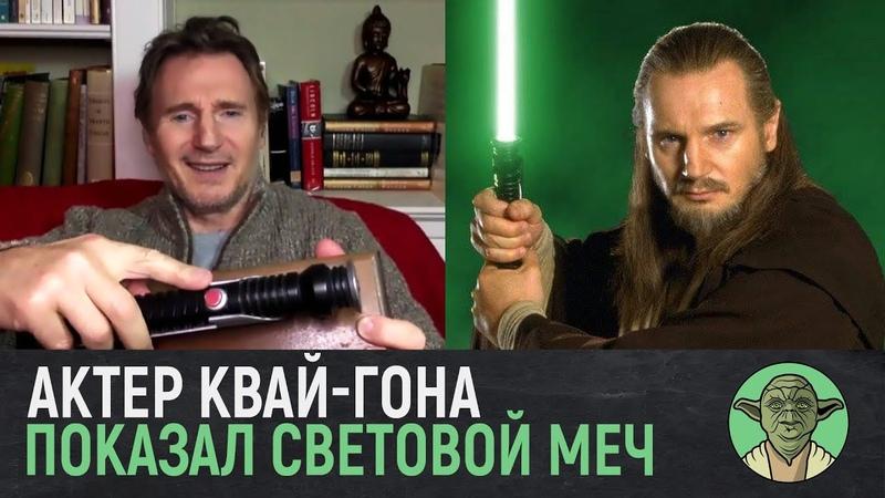 Лиам Нисон (Квай-гон) показал свой световой меч со съемок | Звёздные Войны