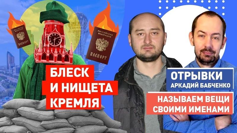 Бабченко знает когда в РФ закончится бабло и кого ждёт поражение в правах