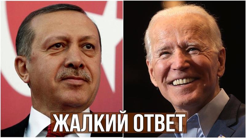 ⚡Только что! Смешной и жалкий ответ Эрдогана Байдену Султан подражает Путина