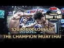 Турнир The Champion Muay Thai, 05.03.21, все бои