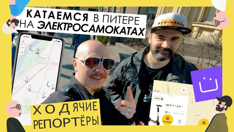Кикшеринг в СПб Как арендовать электросамокат в Питере в 2021 году Whoosh или U rent