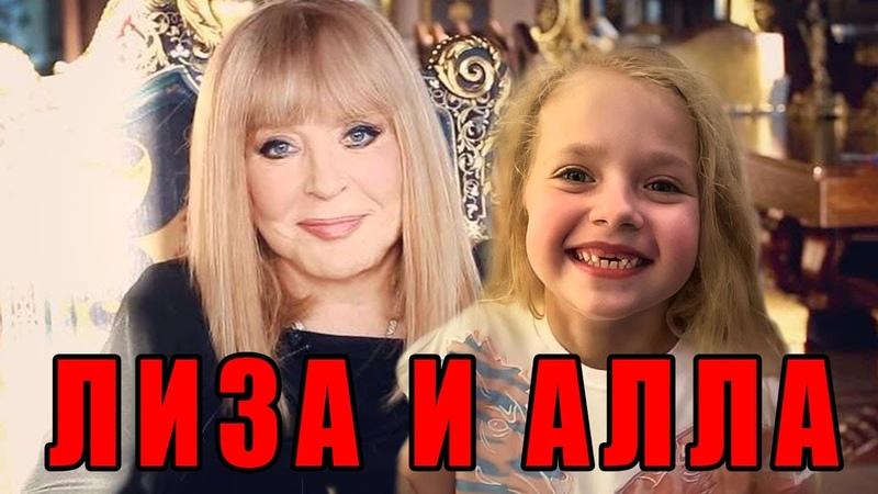 Только Лиза с мамой Аллой Пугачевой Как проводят время Алла Пугачева с дочерью Лизой Галкиной