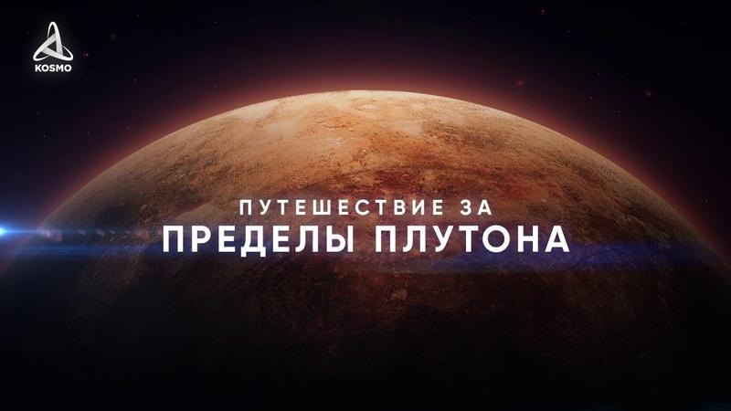 Путешествие за пределы Плутона