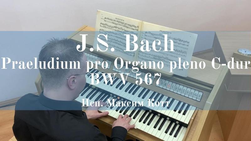 J S Bach 1685 1750 Praeludium pro Organo pleno C dur BWV 567