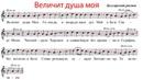 Величит душа моя Господа Честнейшую Херувим Болгарский распев