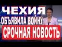 Cpoчно! Чехия ОБЪЯВИЛА BOЙHУ России. Путин пошёл ва-банк — 25.04.2021
