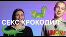 Парень и девушка играют в cekc-крокодила