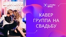 Кавер группа Москва- на праздник, на свадьбу! Живая музыка на праздник!