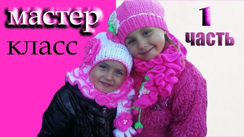 Вязаный детский комплект крючком берет и шарф Как связать берет 1 часть.