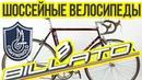 Billato - один из лучших итальянских производителей фреймсетов для постройки шоссейного велосипеда