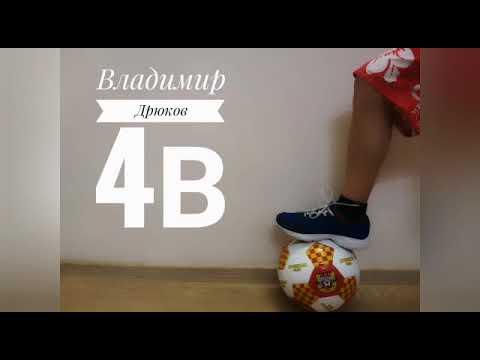 Футбол дома - Дрюков Владимир 4в