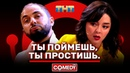 Камеди Клаб Демис Карибидис Марина Кравец «Ты поймёшь, ты простишь»