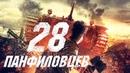 28 панфиловцевФильмы / Военный / Драма