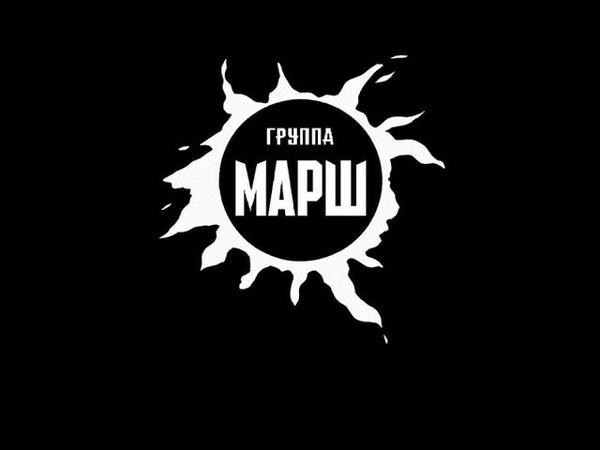Группа МАРШ, трибьют группы КИНО. Концерт в паб Три Топора г.Тольятти 03.04.21г.
