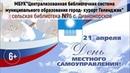 Видео интервью с руководителем органа ТОС №12 Дивноморского сельского округа.