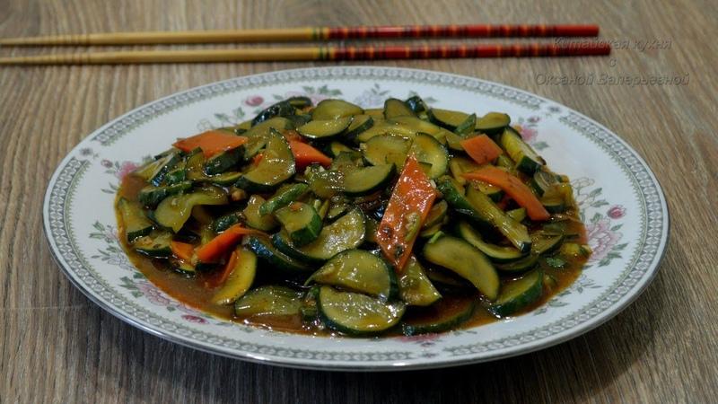 Жареные огурцы 炒黄瓜 Chǎo huángguā Китайская кухня Fried cucumber Китайская кухня с Оксаной Валерьевной