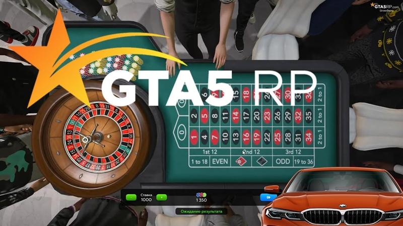 Как просрать БМВ в казино || GTA5RP STRAWBERRY