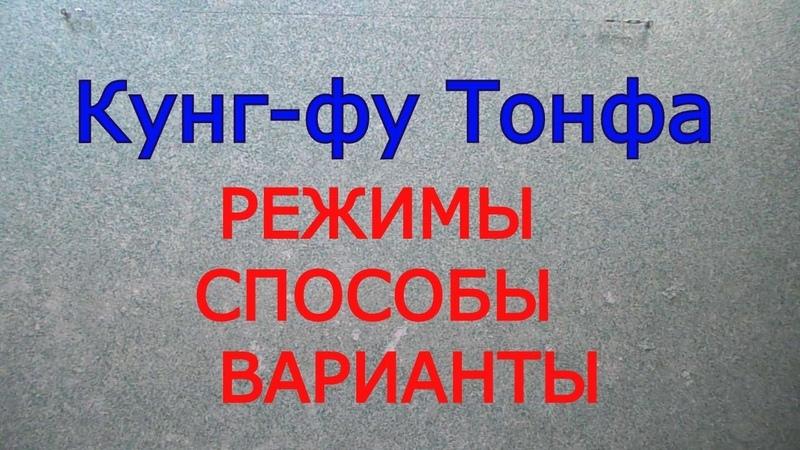 Кунг фу Тонфа Режимы Способы Варианты