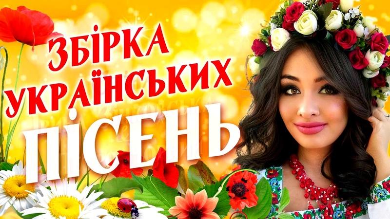 🎶 Збірка Кращих Українських Пісень