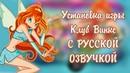 Установка игры Винкс с РУССКОЙ ОЗВУЧКОЙ Captain Dub Team