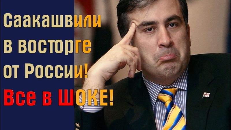 Саакашвили Я в ШОКЕ от России Сегодня там уже круче чем в Европе А что будет завтра