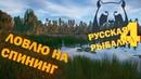 Русская рыбалка 4 ► Ловлю на спининг.