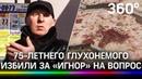 Глухонемого дедушку избили за то, что не ответил на вопрос житель Екатеринбурга объявлен в розыск