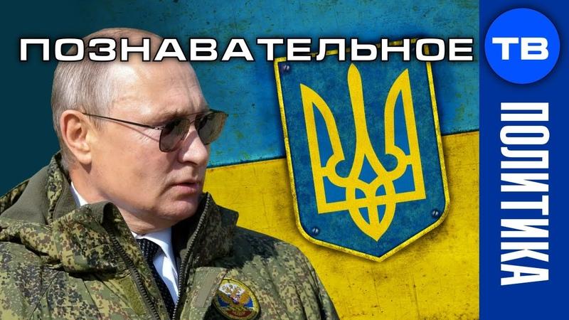 Когда Путин будет захватывать Украину Война империй за окраину
