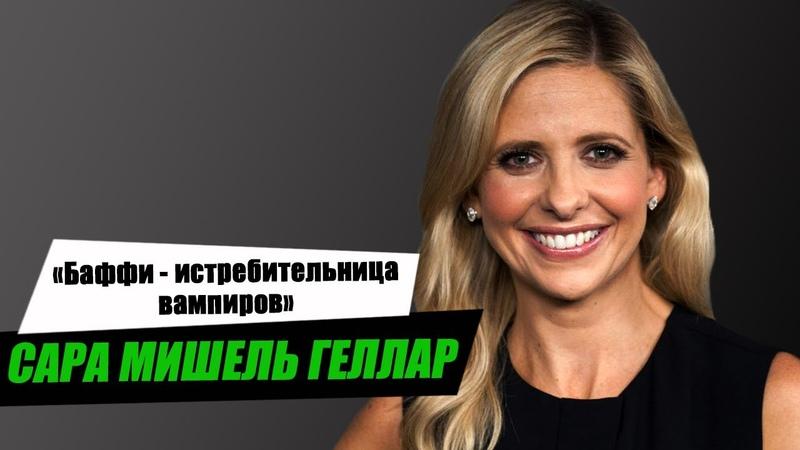 Сара Мишель Геллар Баффи истребительница вампиров Полная биография и личная жизнь актрисы