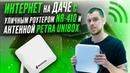 3G/4G интернет на даче с роутером NR-410 от Microdrive с антенной Petra BB Unibox