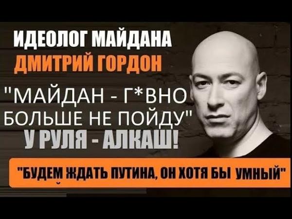 Дмитрий Гордон - или ГоNдон Перевоплощение. Маска | № 2