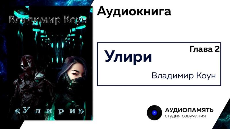 Владимир Коун Улири Глава 2 prod by АУДИОПАМЯТЬ