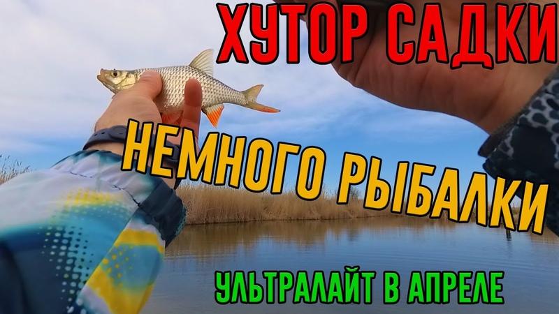 Хутор Садки ультралайт рыбалка в Краснодарском Крае 2021 апрель вторая половина месяца