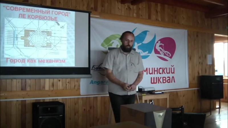 Александр Ложкин. Проектирование среды обитания