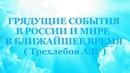 ГРЯДУЩИЕ СОБЫТИЯ В РОССИИ И МИРЕ, В БЛИЖАЙШЕЕ ВРЕМЯ. Трехлебов А.В Ведагор Декабрь 2012 г 2021