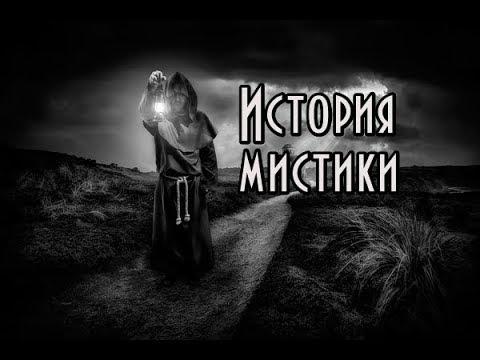 История мистики христианство Курс Часть I